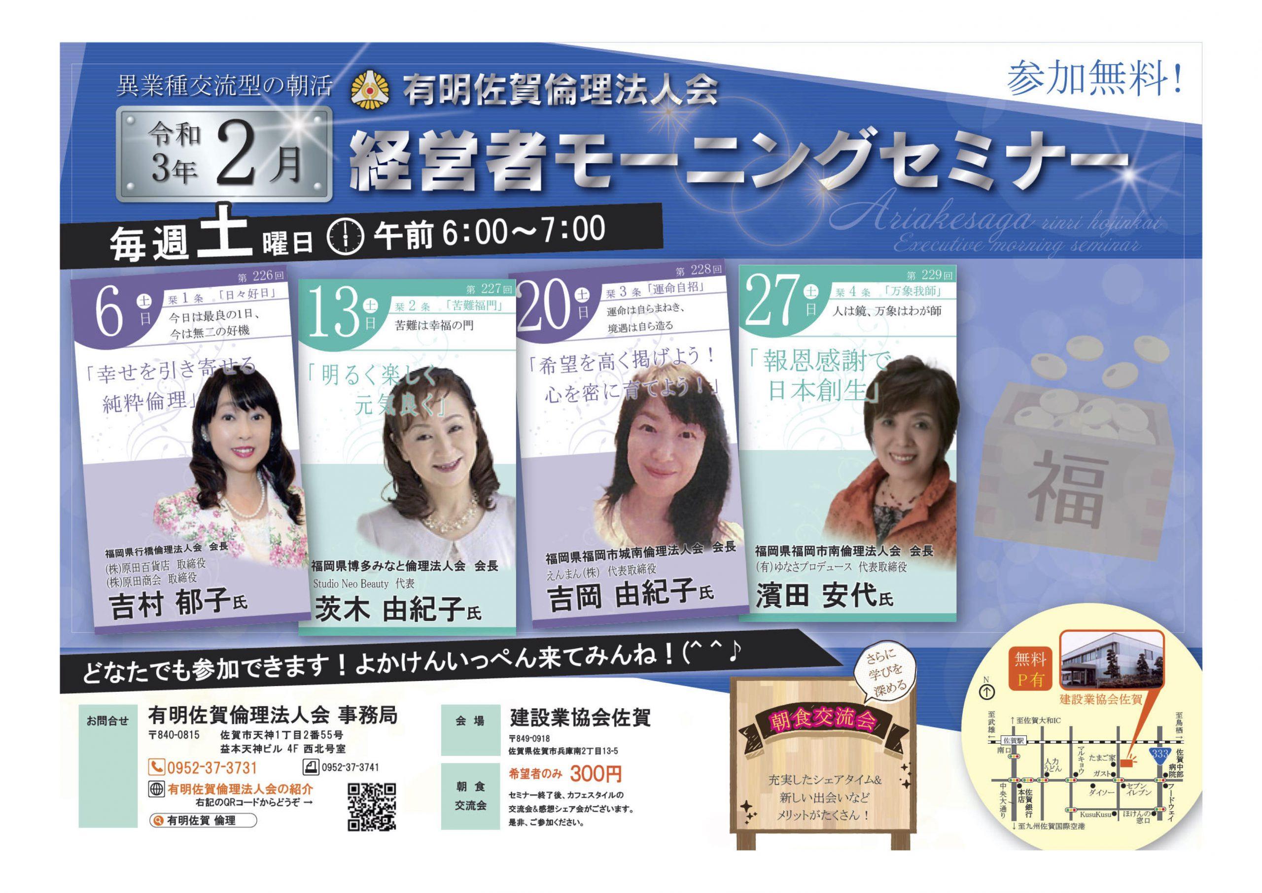 【有明佐賀倫理法人会】2021年2月経営者モーニングセミナー