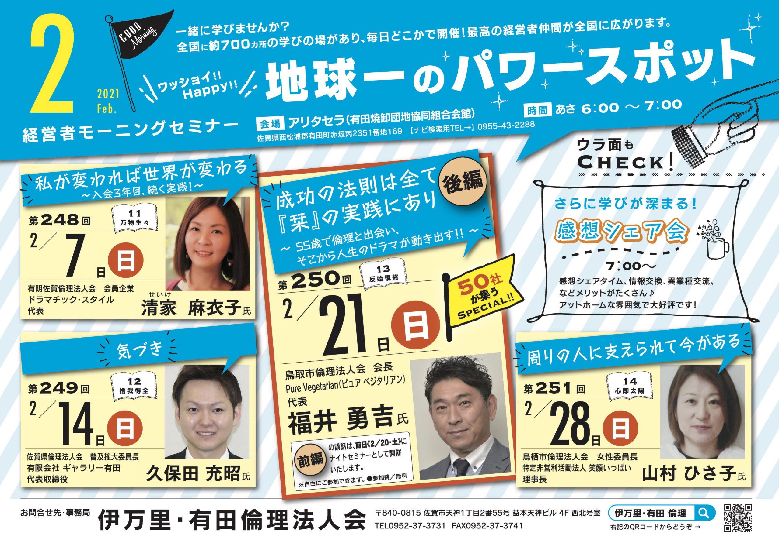 【伊万里・有田倫理法人会】2021年2月経営者モーニングセミナー