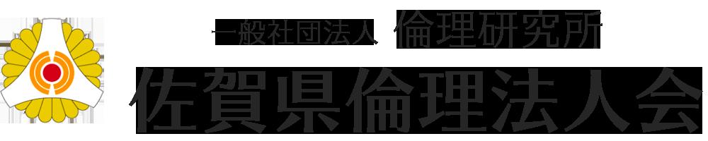 佐賀県倫理法人会