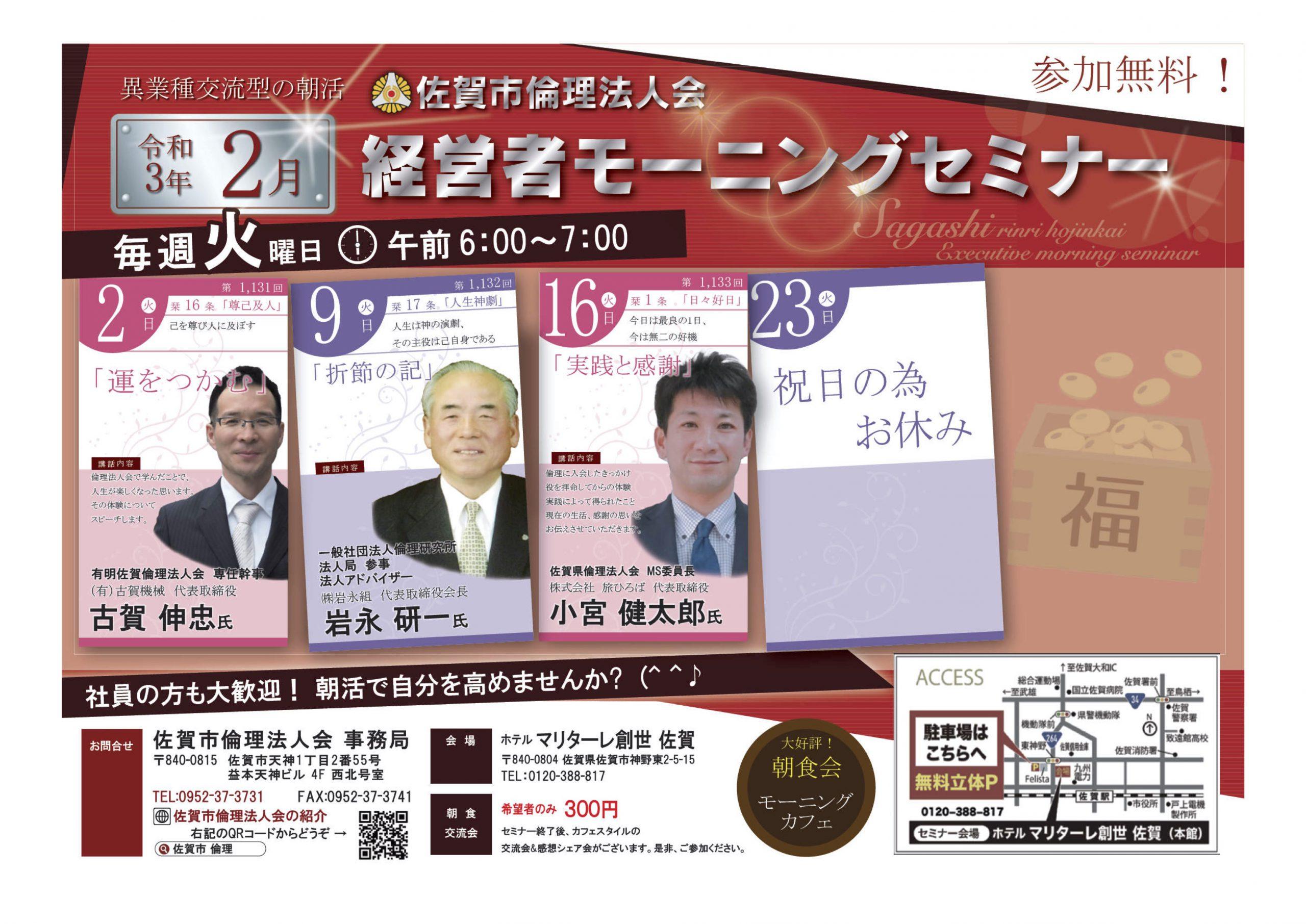 【佐賀市倫理法人会】2021年2月経営者モーニングセミナー