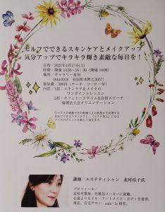 伊万里・有田倫理法人会女性セミナー