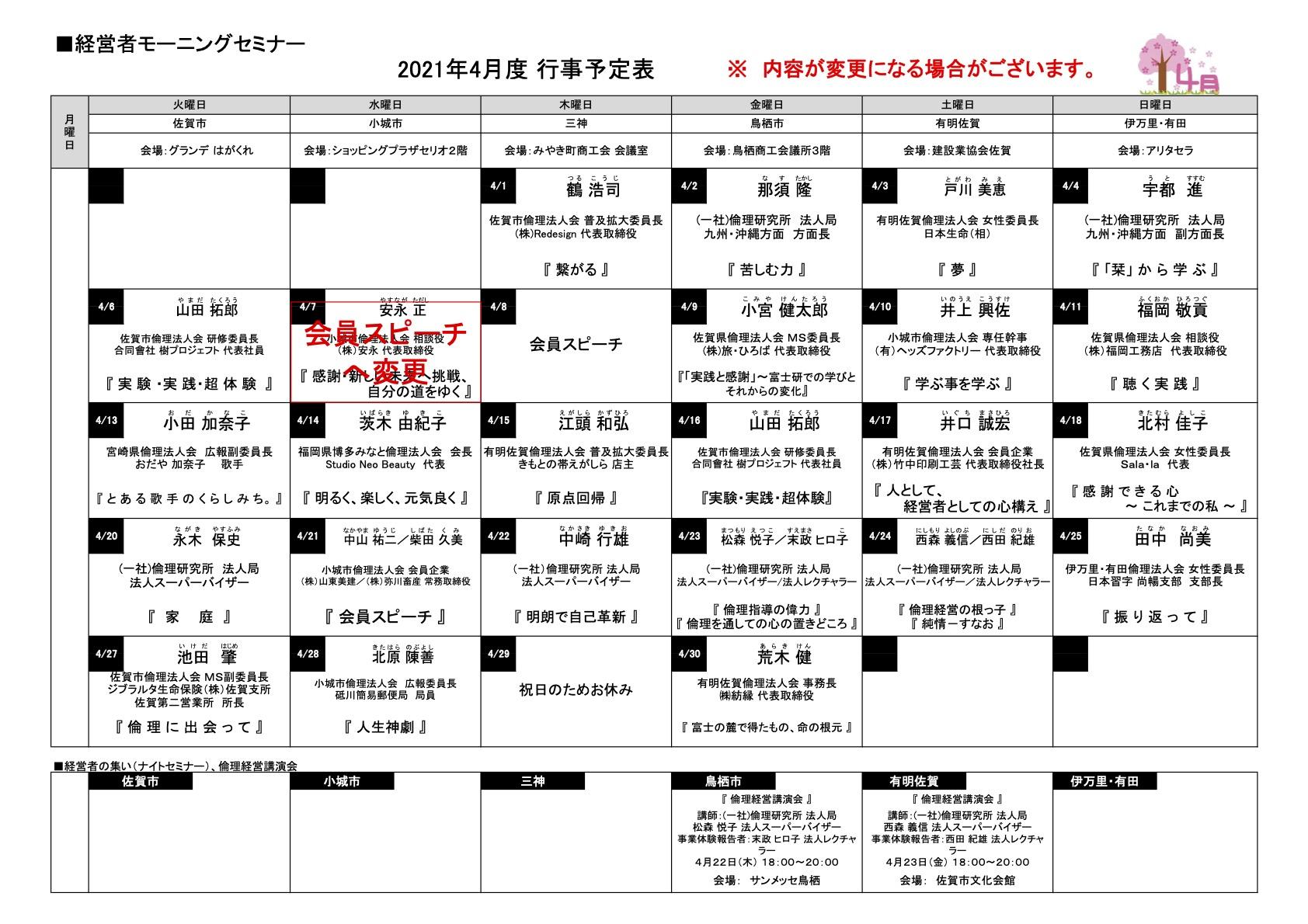 佐賀県倫理法人会 2021年4月度 行事予定表