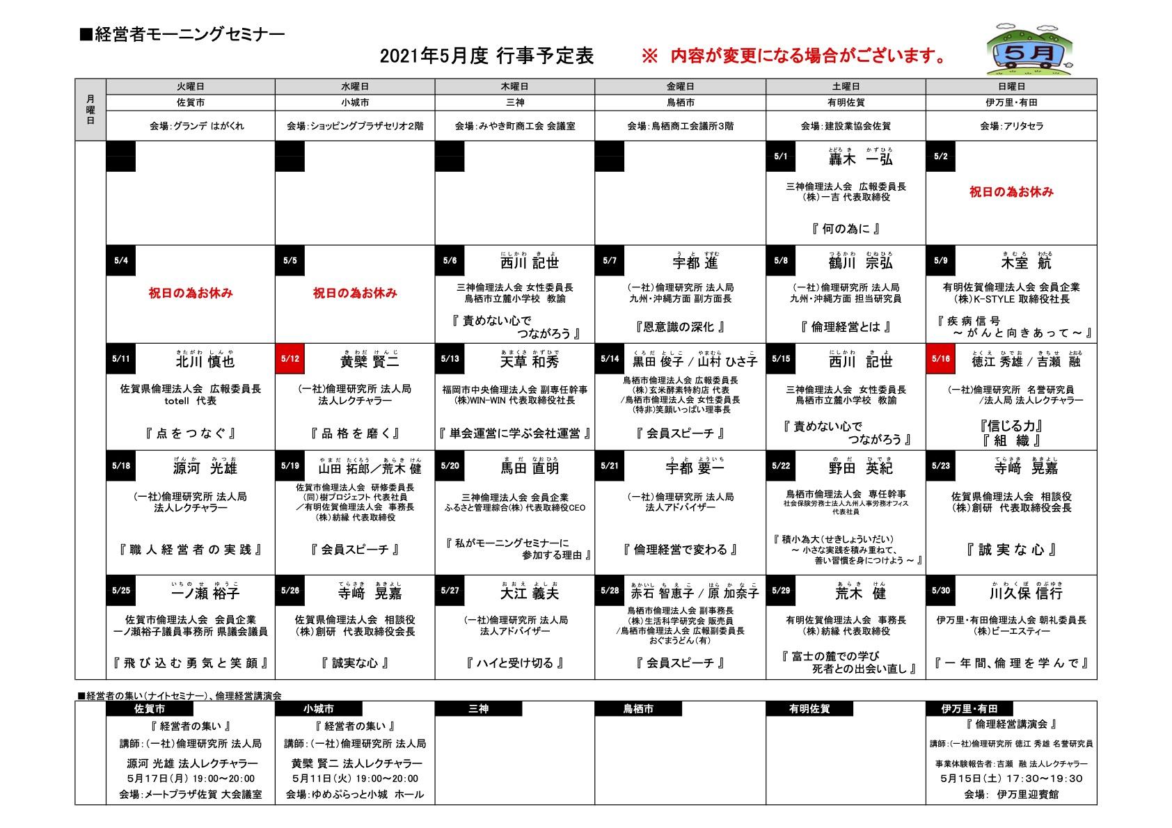 佐賀県倫理法人会 2021年5月度 行事予定表