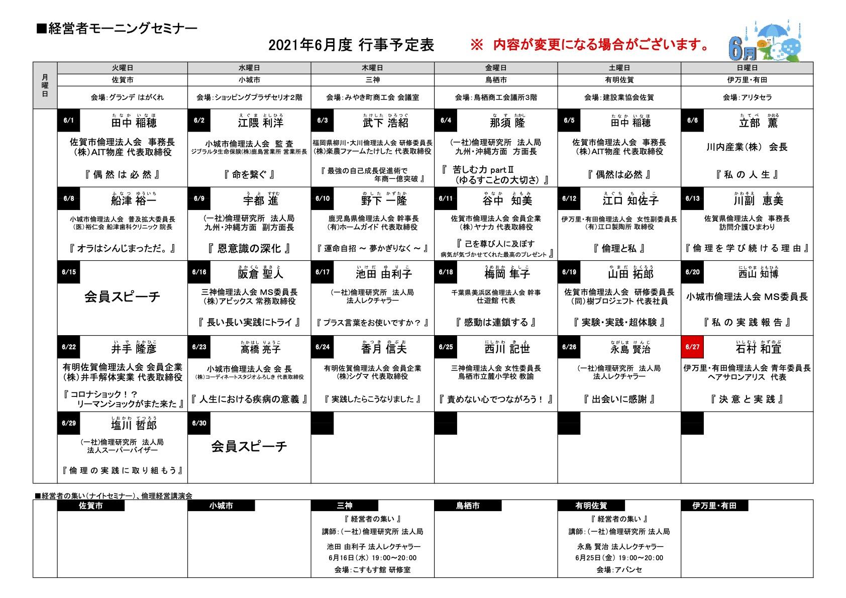 佐賀県倫理法人会 2021年6月度 行事予定表