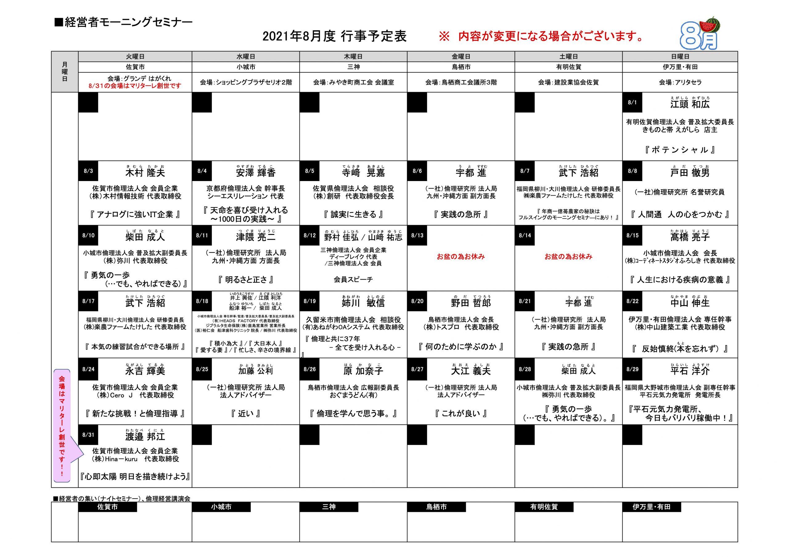 佐賀県倫理法人会 2021年8月度 行事予定表