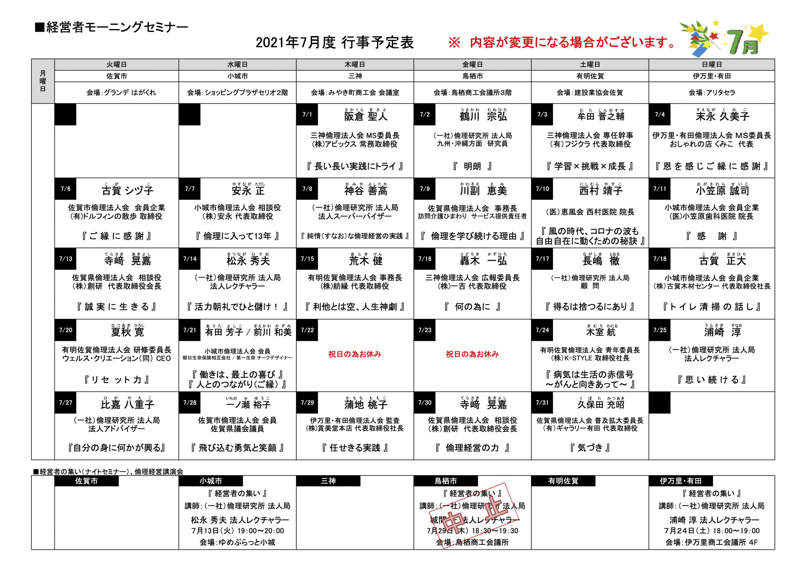 佐賀県倫理法人会 2021年7月度 行事予定表