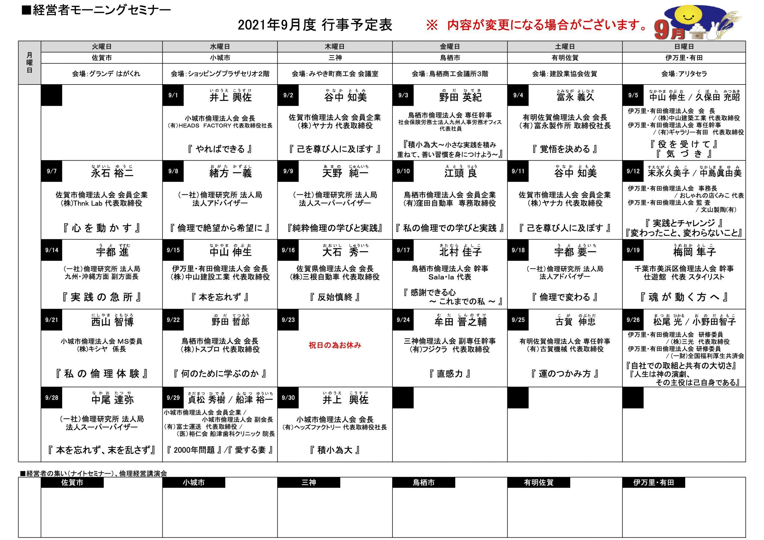 佐賀県倫理法人会 2021年9月度 行事予定表