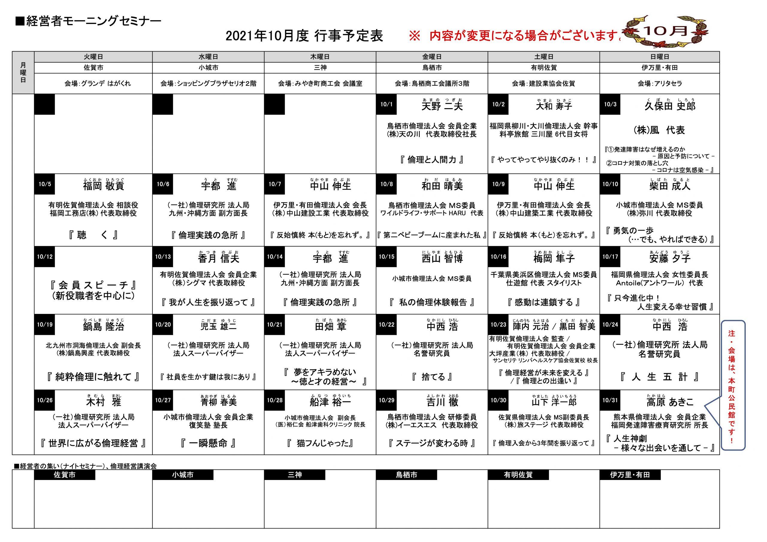 佐賀県倫理法人会 2021年10月度 行事予定表
