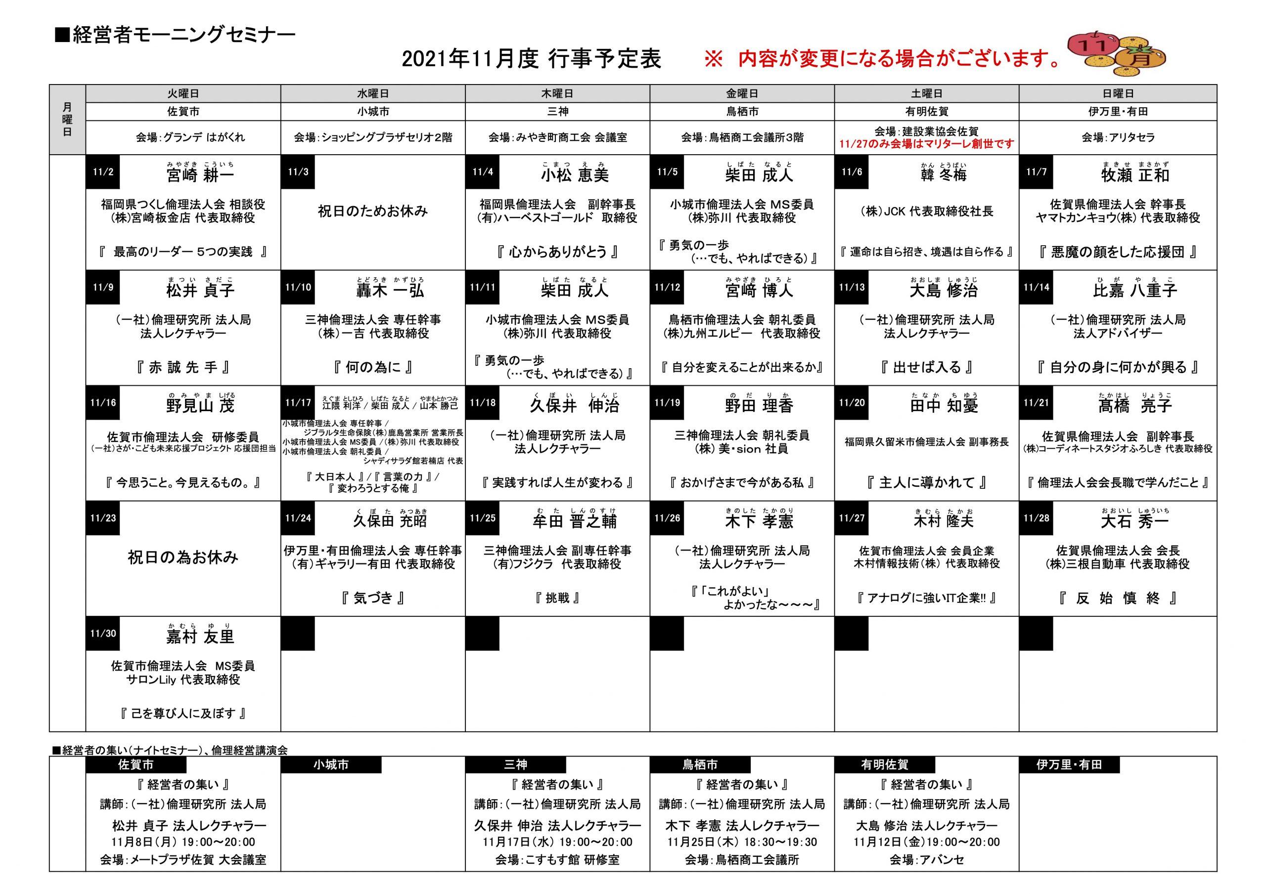 佐賀県倫理法人会 2021年11月度 行事予定表